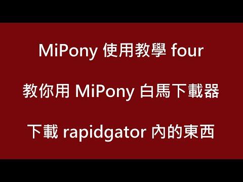 MiPony 教學episode 4 教你用MiPony 白馬下載器,下載 ...