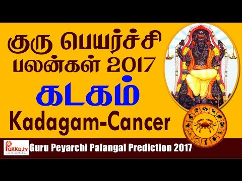 Guru Peyarchi Palangal 2017 - 2018 for Kadagam Rasi (Cancer) | Kadagam Rasi Predictions