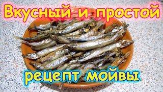 Готовим вкусно и быстро мойву. Рецепт. (10.18г.) Семья Бровченко.