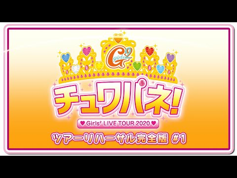 「Girls² LIVE TOUR 2020~チュワパネ!~」リハーサル映像#1 特別公開!