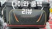 다이와 쿨백 낚시가방 낚시보조가방 리뷰 DAIWA TOURNAMENT 쿨백 FISHING  BAG