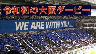 2019.5.18 ガンバ大阪VSセレッソ大阪 パナソニックスタジアム吹田.