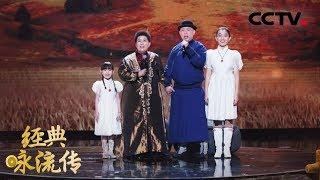 [经典咏流传第二季]廖昌永致敬偶像 献唱德德玛经典名曲  CCTV