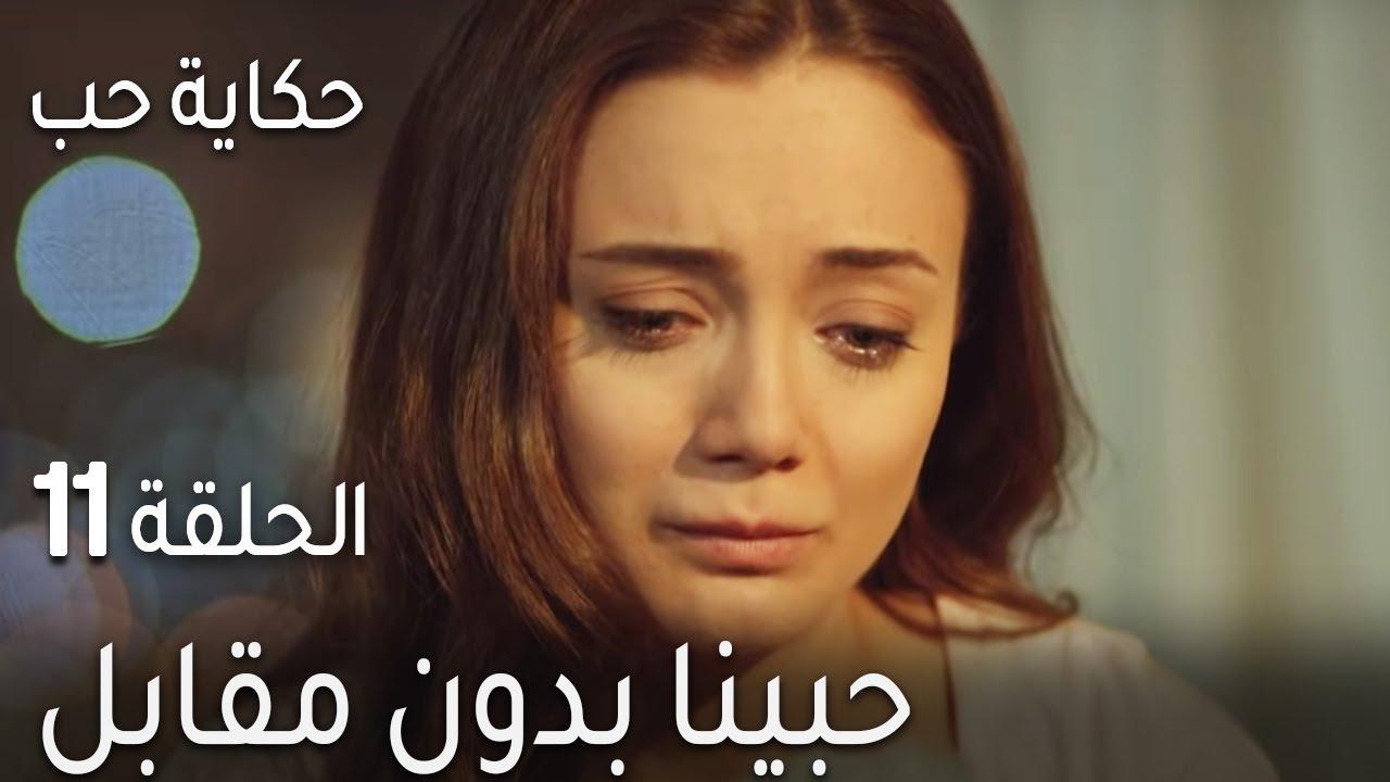 حكاية حب الحلقة 11 - حبينا بدون مقابل
