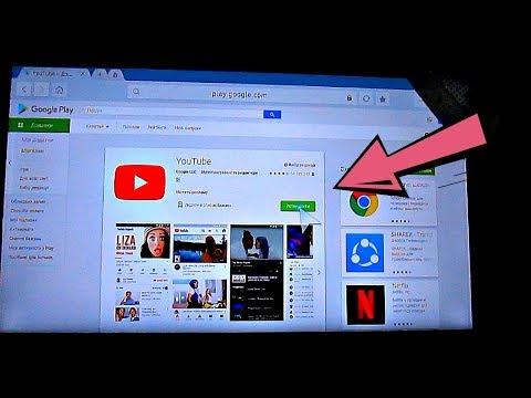 Как скачать ЮТУБ на телевизор | куда постоянно пропадает YouTube приложение?