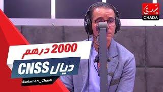 كل ما يتعلق ب 2000 درهم ديال CNSS