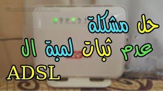 الحلقة 84: حل مشكلة عدم ثبات لمبة adsl وحل مشكلة انقطاع الانترنت بسبب عدم ثبات لمبة ال DSL
