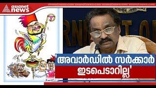Karikaturenstreit: Govt wird sich daran nicht stören academy awards verdeutlicht AK Balan