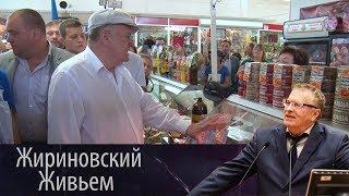 Владимир Жириновский посетил рынок в г. Коврове