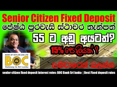 Senior Citizen Fixed Deposit Interest Rates: BOC Bank Sri Lanka | Sinhala | Best Fixed Deposit Rates