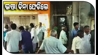Hundreds Of Disabled People Failed To Take Monthly Allowance In Balasore || Naxatra News