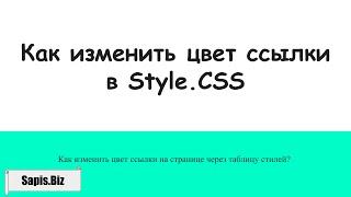 Как изменить цвет ссылки в style.css или как пользоваться инспектором ошибок