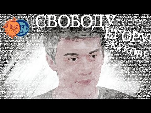 Плющев и Наки: Жуков, Московское дело, Медведев, Навальный