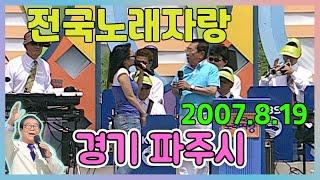 전국노래자랑 경기도파주시 [전국송해자랑] KBS 2007 8 19 방송