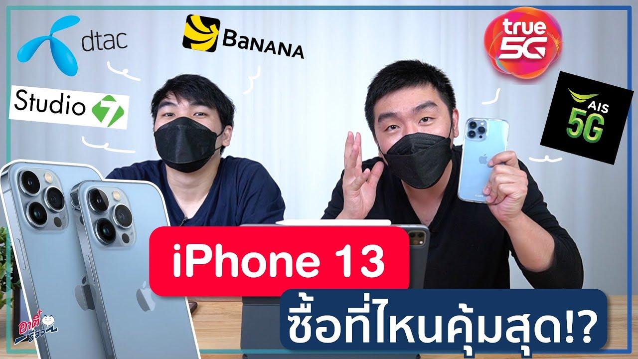 ซื้อ iPhone13 ที่ไหนคุ้มสุด!! รวมราคาติดและโปรโมชั่นต่างๆ!? | อาตี๋รีวิว EP. 772