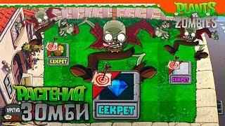 🙈💎 СЕКРЕТНЫЕ УРОВНИ 😲 Plants vs Zombies (Растения против Зомби) Прохождение