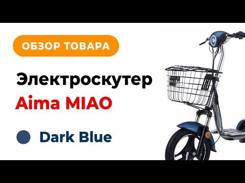 Обзор Электроскутера Aima MIAO из Rozetka