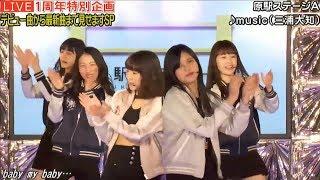 20170601 原宿駅前ステージ#51⑥『青い赤』『music』原駅ステージA.