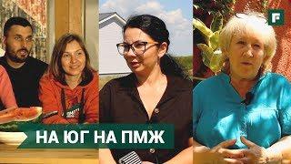 Три истории переезда в Краснодарский край // FORUMHOUSE