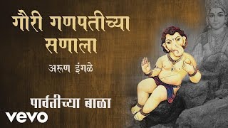 Gauri Ganpatichya Sanala Official Full Song   Parvatichya Bala  Arun Ingle