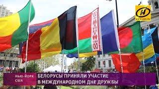 Белорусы приняли участие в международном фестивале дружбы в Нью Йорке