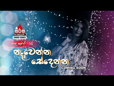 "Sanda Kumari - 02 Nawenna Sedenna ""නෑවෙන්න සේදෙන්න"" - හෂේන් දුලංජන | Coming Soon.."
