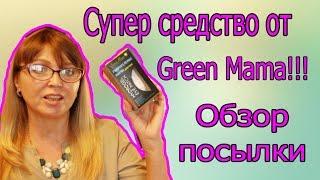 Обзор посылки с сайта Green Mama супер новинка