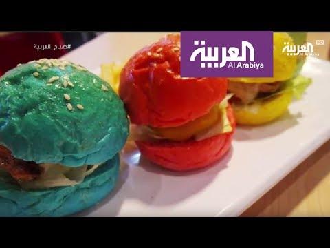 صباح العربية: برغر بالألوان  - نشر قبل 1 ساعة