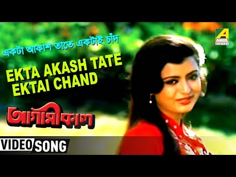 Ekta Aaksh Tate | Agamikal | Bengali Movie Song | Amit Kumar, Chandrani Mukherjee