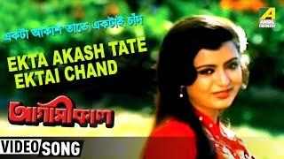 Ekta Akash Tate Ektai Chand | একটা আকাশ তাতে একটাই চাঁদ | Agamikal