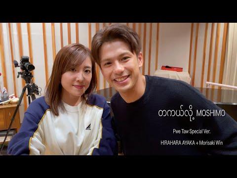 平原綾香,森崎ウィン - MOSHIMO ~Pwe Taw Special Ver.~ (OFFICIAL VIDEO)