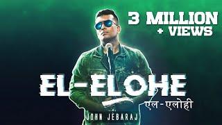 EL ELOHE (HINDI)   John Jebaraj   Official Video   Hindi Christian Song   Levi Ministries