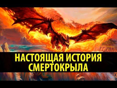 Настоящая История Смертокрыла!