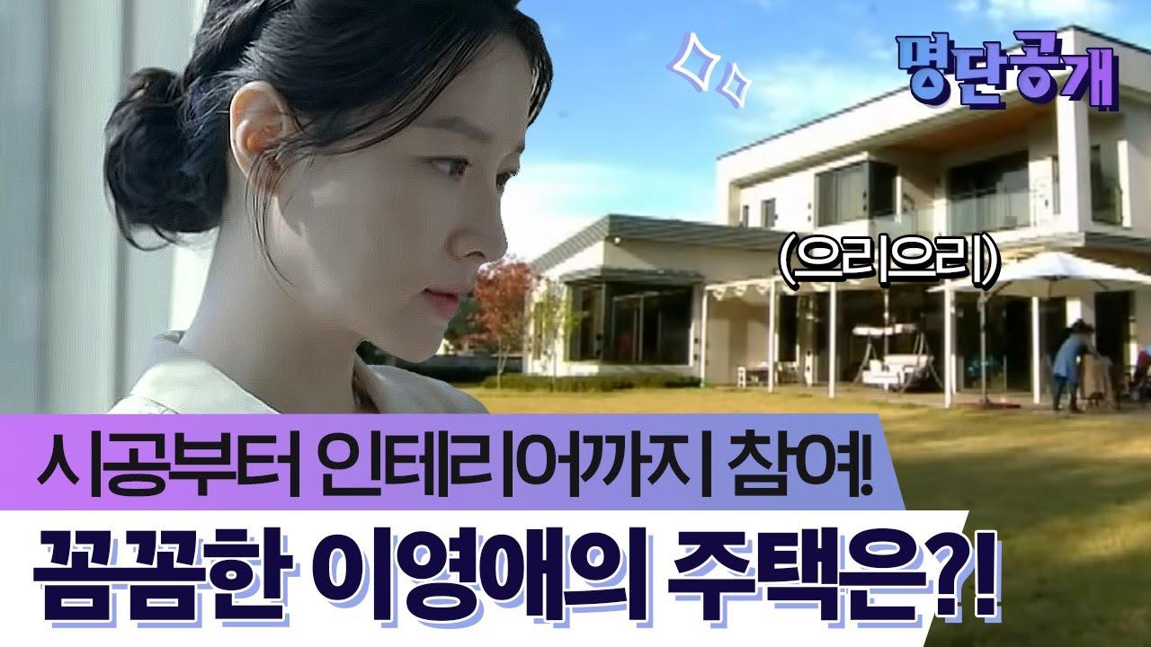 배우 이영애가 시공부터 인테리어까지 참여한 전원주택의 모습은? 명단공개 54화