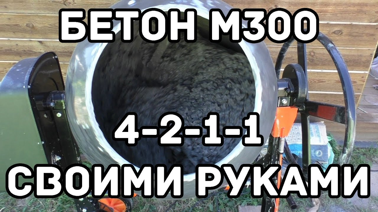 Мой способ и пропорции замеса бетона своими руками марки М300