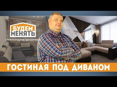 Гостиная под диваном | Создаем интерьер вокруг дивана | БМ#33 [0+]