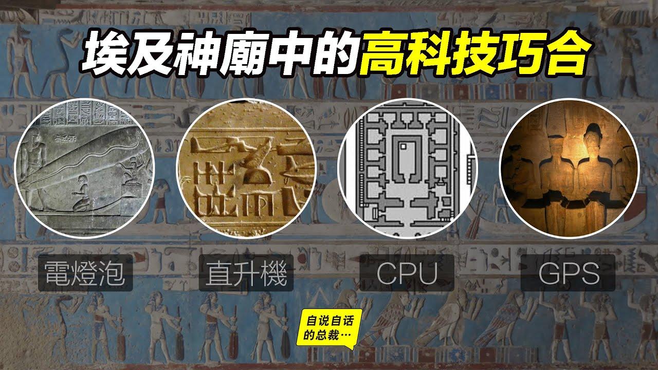電燈泡、直升機、CPU、GPS,古埃及神廟中的那些高科技巧合…… 自說自話的總裁