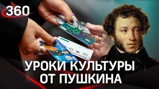Пушкинская карта - что это?