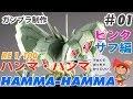 RE 1/100 ハンマ・ハンマ制作 #01 ピンクサフ吹き編 ガンプラ ZZガンダム