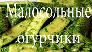 Как приготовить малосольные огурцы , простой рецепт ( How to Make Pickled Cucumbers for 2 hours )