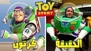 شخصيات فيلم حكاية لعبة في الحقيقة Toy Story