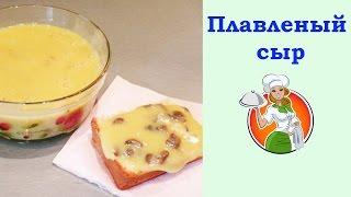 Плавленый сыр из творога в домашних условиях рецепт(Группа в контакте http://vk.com/innanakuhne Плавленый сыр из творога в домашних условиях рецепт! Готовиться плавленый..., 2015-11-07T09:30:33.000Z)