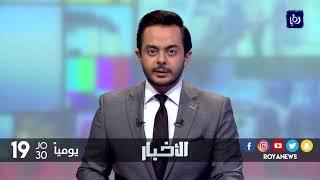 اجتماع وزارء خارجية ست دول عربية للتباحث في قرار نقل السفارة الأمريكية إلى القدس - (27-12-2017)