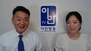 20190113 이안방송 경제호랑이 선생님   ★일요토…
