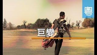 電視節目 TV1492 巨變 (HD粵語) (南非系列)