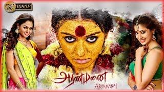 Aranmanai tamil full movie | latest tamil horror movie | HD 1080 | exclusive tamil movie | 2016