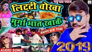 नया साल 2019 का सबसे शानदार पार्टीवाला DJ सांग - Litti Chokha Murga Bhat Khake - New Year Hit Song