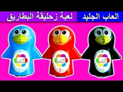 لعبة زحليقة البطاريق الملونة الجديدة للاطفال العاب بنات واوالاد penguins slider toy game for kids