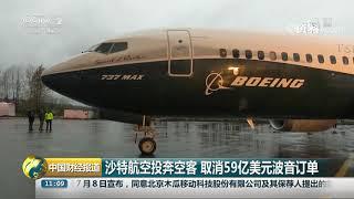 [中国财经报道]沙特航空投奔空客 取消59亿美元波音订单| CCTV财经