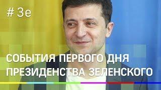 Зеленский первый день президентаУкраины. Подробности